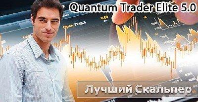 """Форекс советник """"Quantum Trader Elite 5.0"""""""