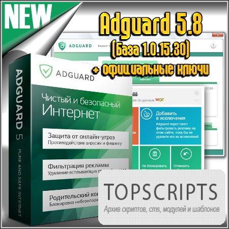 Adguard 5.8 (База 1.0.15.30) + официальные ключи