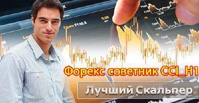 Скальпинг Forex советник CCI_H1 для валютной пары ЕвроДоллар