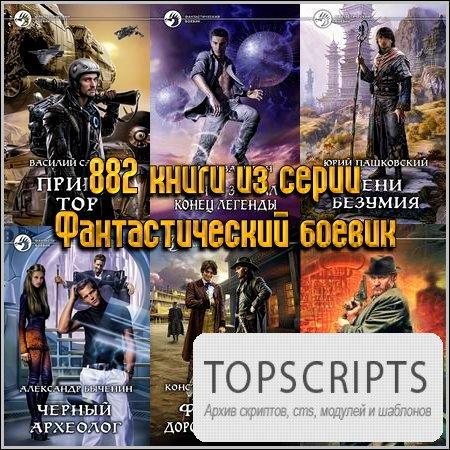 882 книги из серии Фантастический боевик