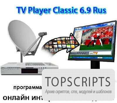 TV Player Classic 6.9 Ru