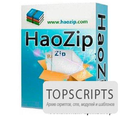 HaoZip v3.2.1.9263 Ru