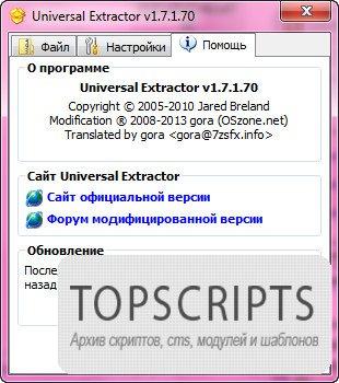 UExtractor 1.7.1 Rus