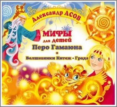 Александр Асов. Мифы для детей. Перо Гамаюна. Волшебники Китеж