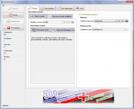 Butterfly v 4.0 - Мощный сборщик ссылок с любых сайтов, каталогов и поисковых систем
